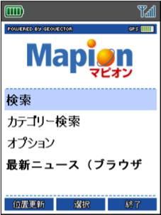 アプリトップイメージ (C) CMJ/GeoVector