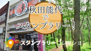 noshiro_top.jpg
