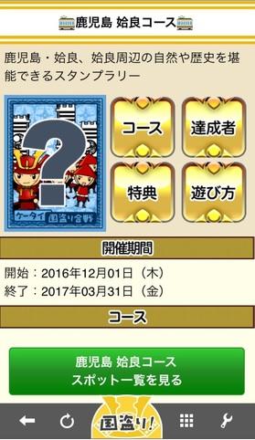 161201aira_kunitori.jpg