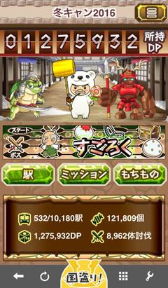 161215_knti_fuyu_TOP.png