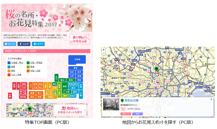 20170228_kisetsu_sakura_1.png