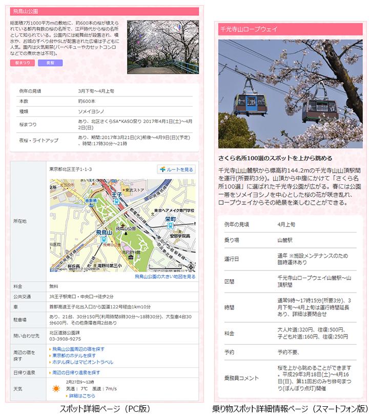 20170228_kisetsu_sakura_2.png