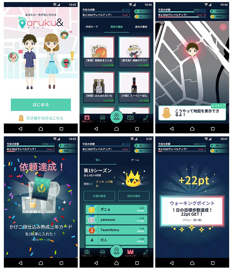 170309_aruku&android.png