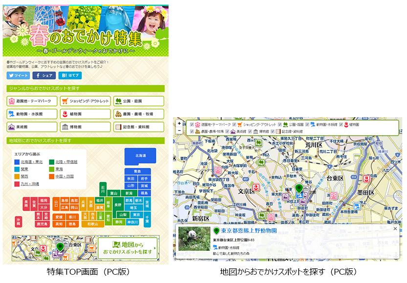 170315_kisetsu_spring_1.png