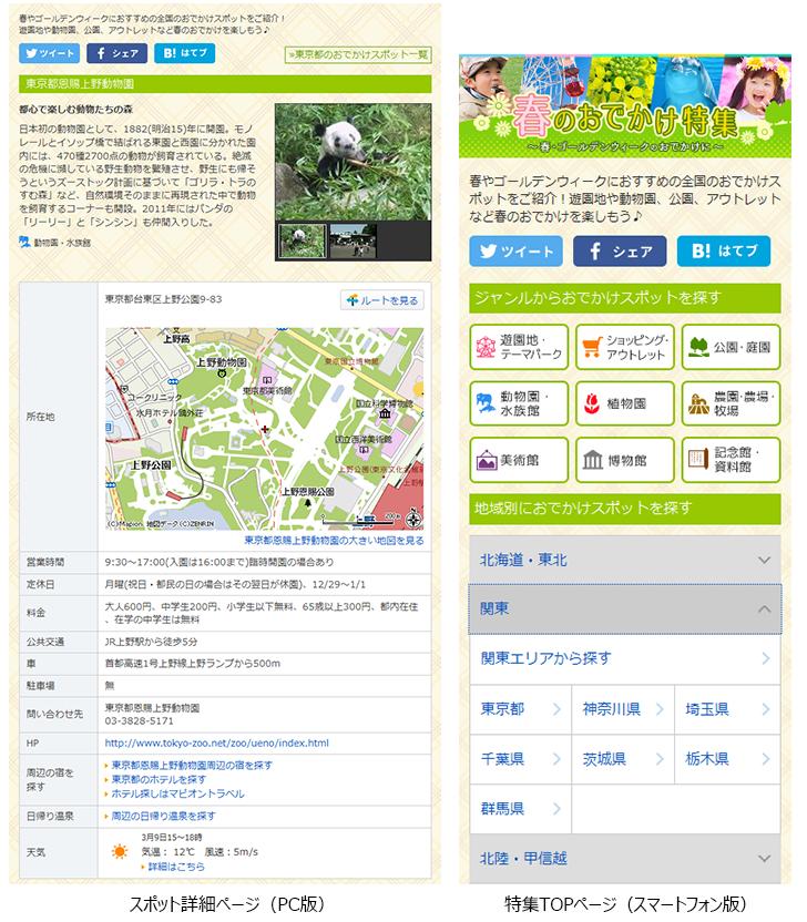 170315_kisetsu_spring_2.png