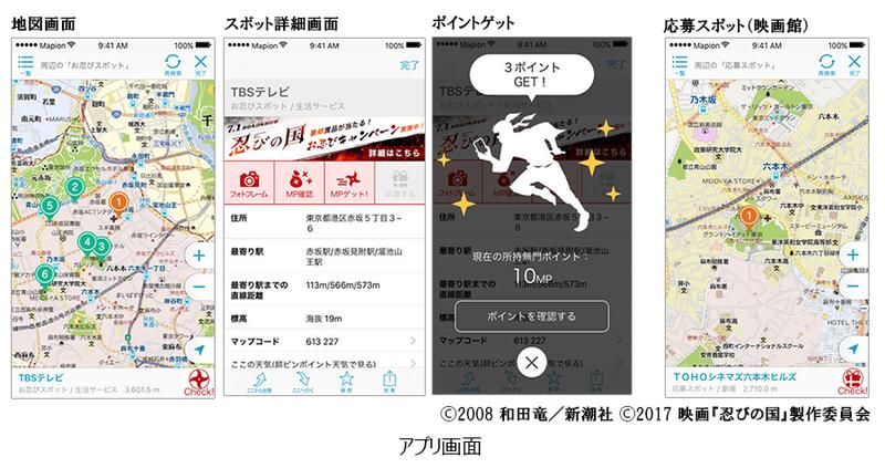 20170601_shinobi_gamen.png