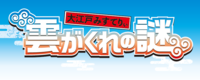 kumogakure_logo_0.png