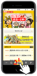 20180425_iPhone_kntr.png