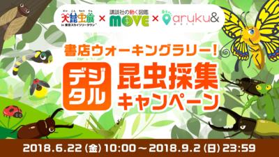 20180622aruku&_daikonchu_img_Title.png