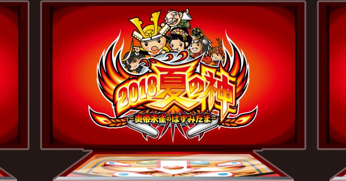 20180725_kntr_summer_logo.png