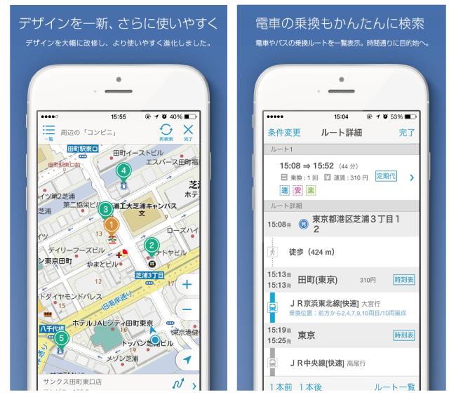 iOS版『地図マピオン』フルリニューアル <br />~ユーザーインターフェースを全面的に見直し、使いやすさを向上~