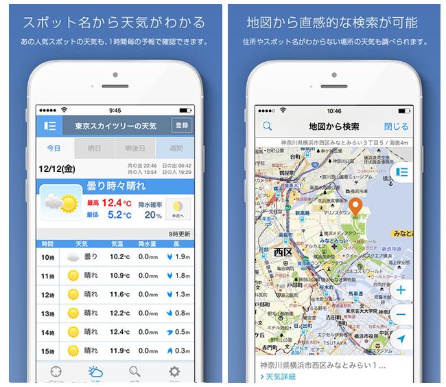 マピオン、iOSアプリ『マピオン超ピンポイント天気』が、<br />地図上からの直感的な操作で天気予報を調べることができる<br />「地図から検索」機能を新たに追加!