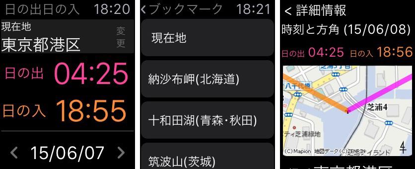 マピオン、iOSアプリ『日の出日の入マピオン』をApple Watchに対応
