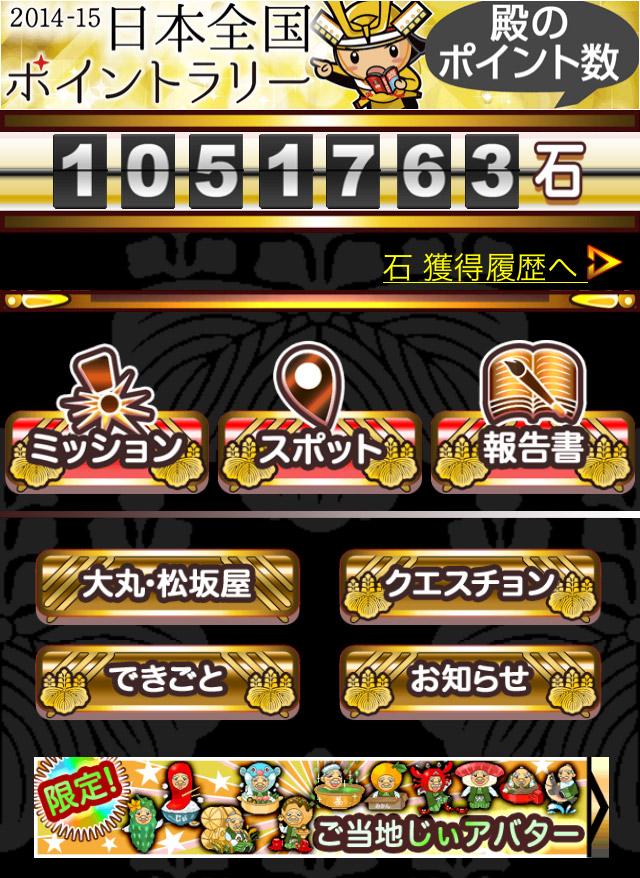 マピオン「ケータイ国盗り合戦」が冬季99日限定、<br /> 日本全国の約10000駅を対象としたポイントラリーゲームを開催!