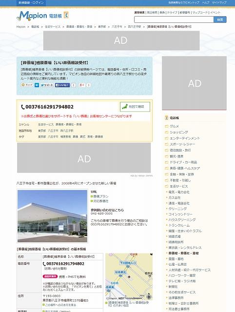 地図検索サービス「Mapion」と葬儀ポータルサイト「いい葬儀」が連携