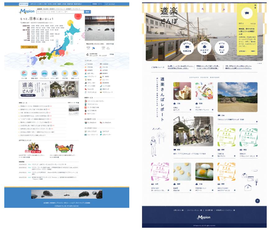 マピオンが、新たな企業スローガン&ロゴ変更にあわせて<br /> 「Mapion」サイトを一部リニューアル!<br />サービスコンセプトは
